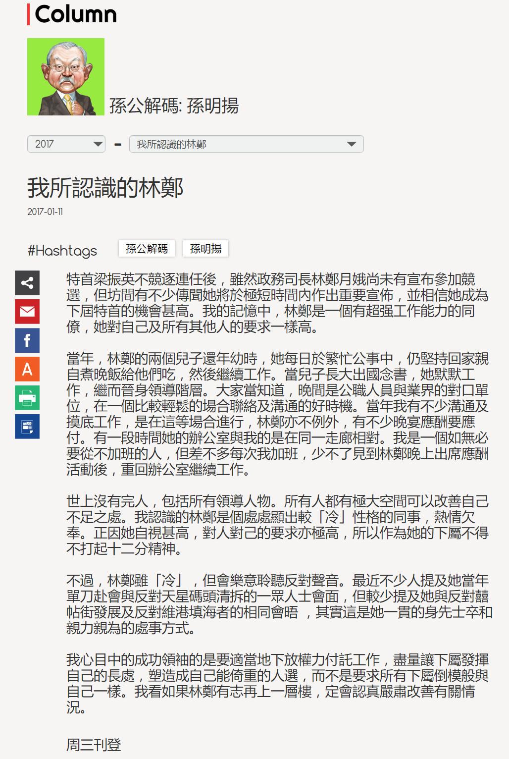 昨日曾任多屆政府高職的孫明揚,在報章專欄發表文章,形容林鄭「有超強工作能力」,但「處處顯出較『冷』性格」、自視甚高,勸對方應適當地下放權力。(am730截圖)