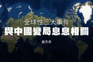 謝天奇:全球性三大事件與中國變局息息相關
