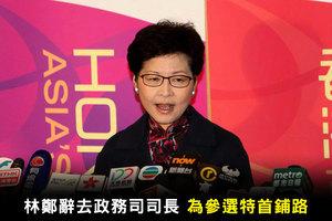 林鄭辭去政務司司長 為參選特首鋪路