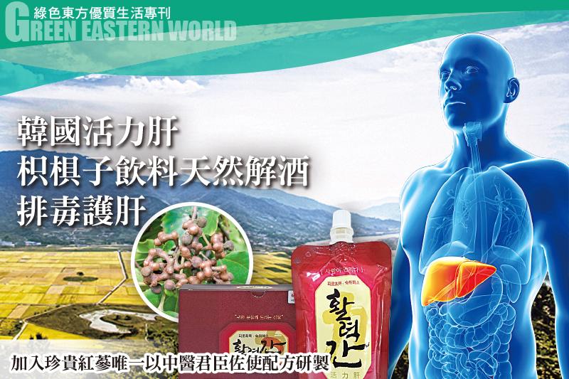 韓國活力肝枳椇子飲料天然解酒排毒護肝