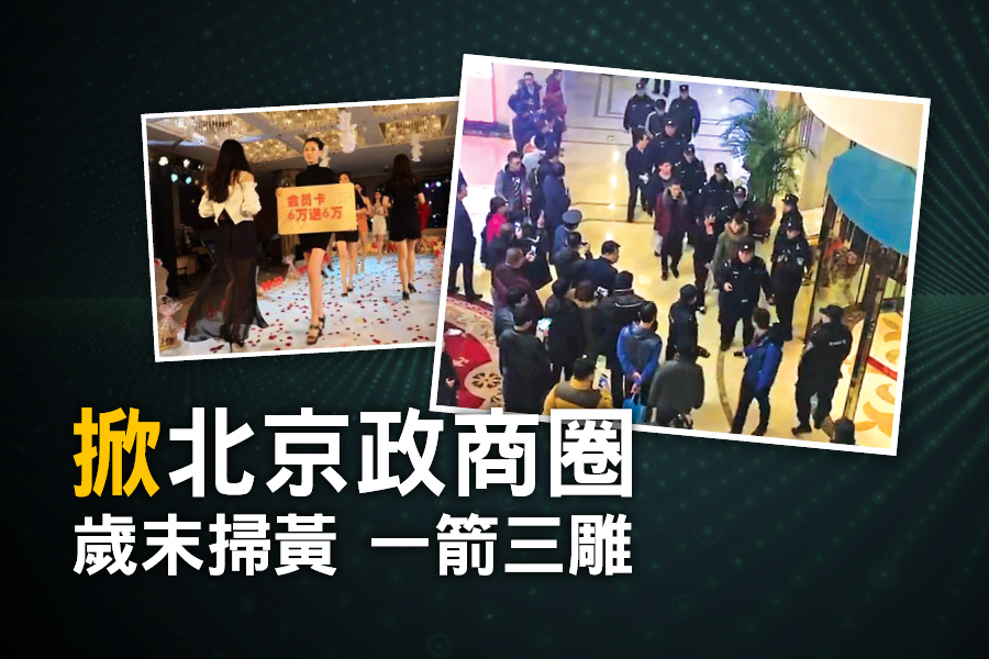 掀北京政商圈 歲末「掃黃」一箭三雕