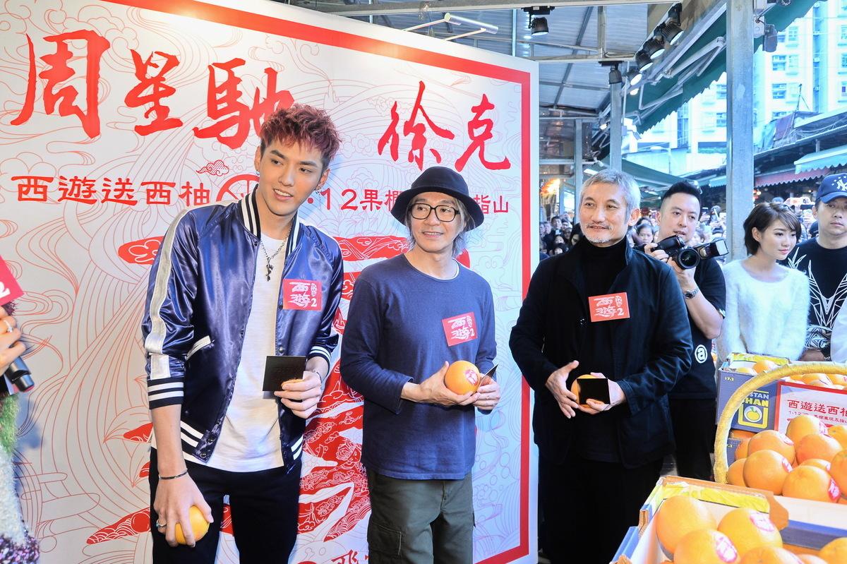 周星馳(星爺)、徐克及吳亦凡,12日到油麻地果欄宣傳《西遊伏妖篇》,並現場送西柚給市民和粉絲。(宋祥龍/大紀元)