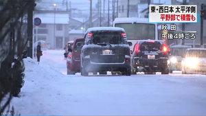 強烈寒流襲日 日官方發大雪緊急宣佈