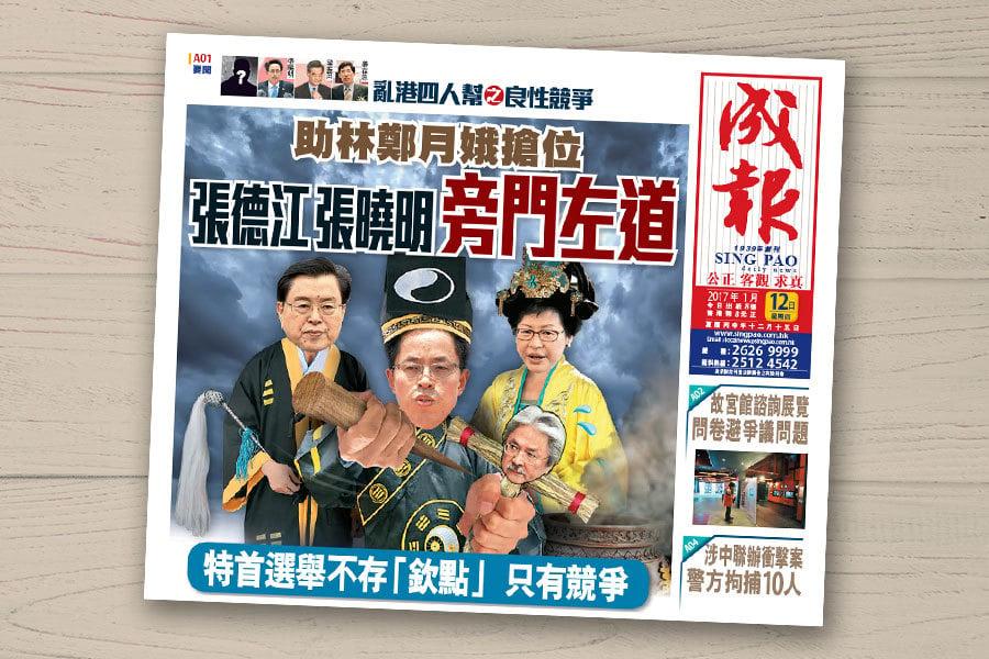日前香港《成報》再發文批張德江與中聯辦。(網絡圖片)
