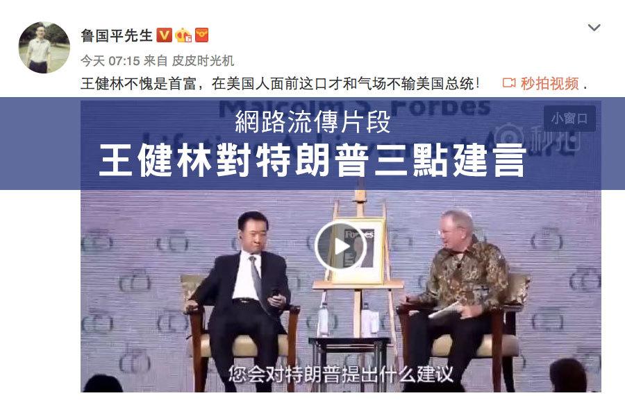 大陸首富王健林談對特朗普的三點建議。(網路擷圖)