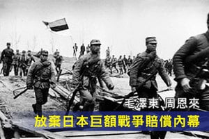 毛澤東周恩來放棄日本巨額戰爭賠償內幕