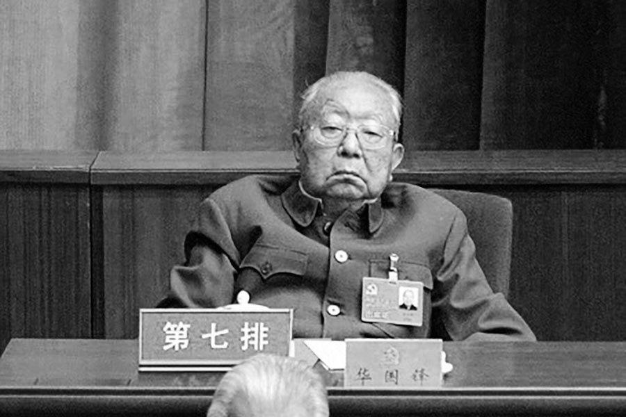 華國鋒當年訪日秘聞 日本最近解密文件披露