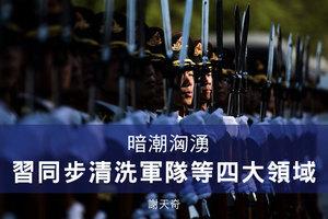 謝天奇:暗潮洶湧 習同步清洗軍隊等四大領域
