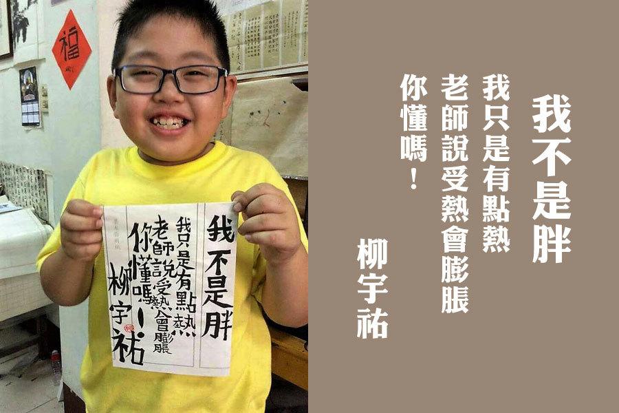「我不是胖,老師說受熱會膨脹」,就讀台灣彰化社頭鄉舊社國小的柳宇祐(圖)以書法寫下自嘲言語在Facebook上爆紅,讓看到的網友直呼太可愛、太療癒了。(民眾提供)