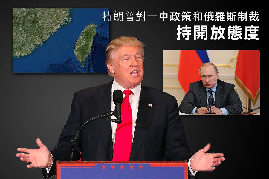 美國總統當選人特朗普1月13日在接受《華爾街日報》採訪時表示,無論是對俄羅斯的制裁還是一中政策都會持開放態度進行討論。(大紀元合成圖)