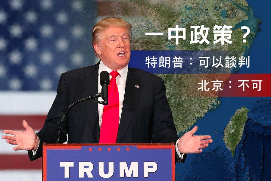 美國候任總統特朗普周五接受《華爾街日報》採訪時說:「一切問題都可以談判,包括『一中政策』。」(大紀元合成圖)