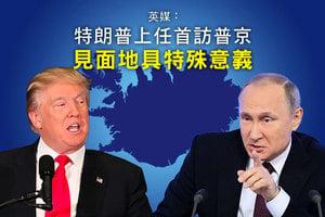 英媒:特朗普上任首訪普京 見面地具特殊意義