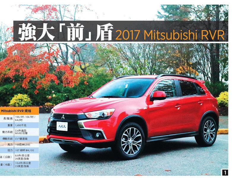 強大「前」盾2017 Mitsubishi RVR