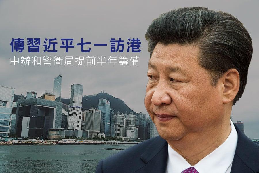 今年7月1日是香港回歸20周年。據日媒披露,習近平屆時很可能赴香港出席相關活動,中共中央辦公廳等機構已為此進行了周密部署和準備。(大紀元合成圖)