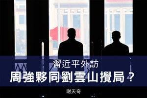 謝天奇:習近平外訪 周強夥同劉雲山攪局?