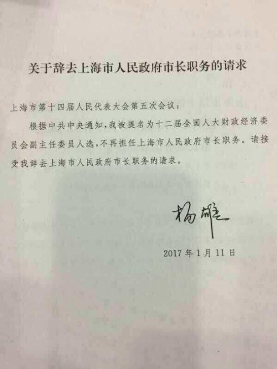 日前,中共上海市召開人大會議,上海高層的人事再引關注。官方尚未正式公佈人事變動前,海外流傳一封「上海市長楊雄的辭職信」。(海外博訊網)