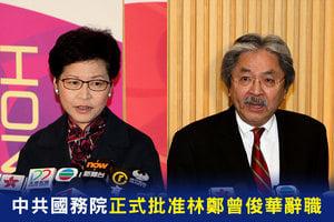 中共國務院正式批准林鄭曾俊華辭職