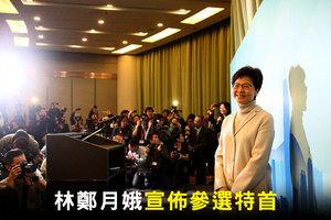 林鄭月娥宣佈參選特首