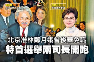 北京准林鄭月娥曾俊華免職 特首選舉兩司長開跑