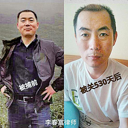 北京人權律師李春富被關押前後的對比照。(網絡圖片)