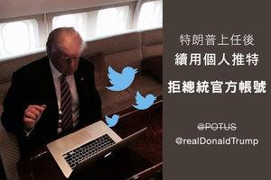 特朗普上任後續用個人推特 拒總統官方帳號