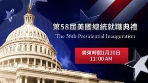 新唐人直播預告:美國總統就職典禮