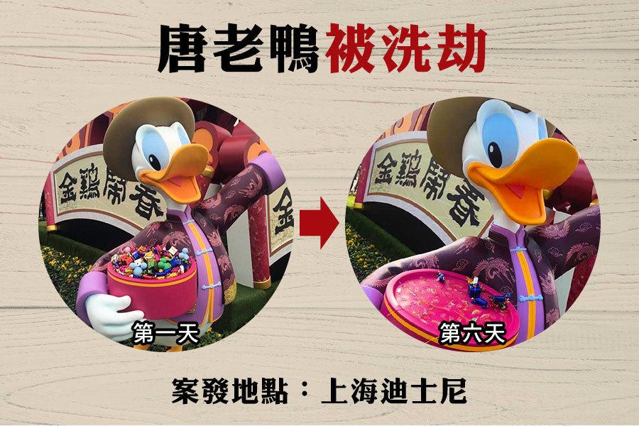 假糖也要搶?上海迪士尼唐老鴨遭「洗劫」