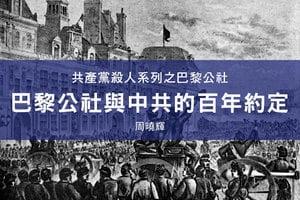 周曉輝:巴黎公社與中共的百年約定