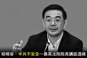 程曉容:中共不安全——最高法院院長講話透視