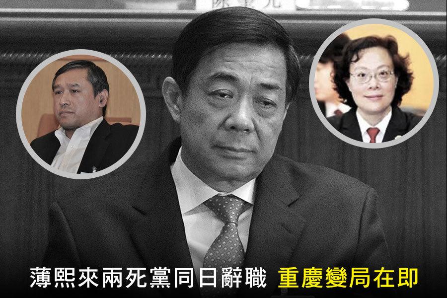 重慶市高院院長錢鋒(左)、檢察院檢察長余敏(右)辭任,同日獲准。二人均與前重慶市委書記薄熙來(中)關係密切。(大紀元合成圖)