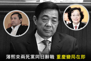 薄熙來兩死黨同日辭職 重慶變局在即