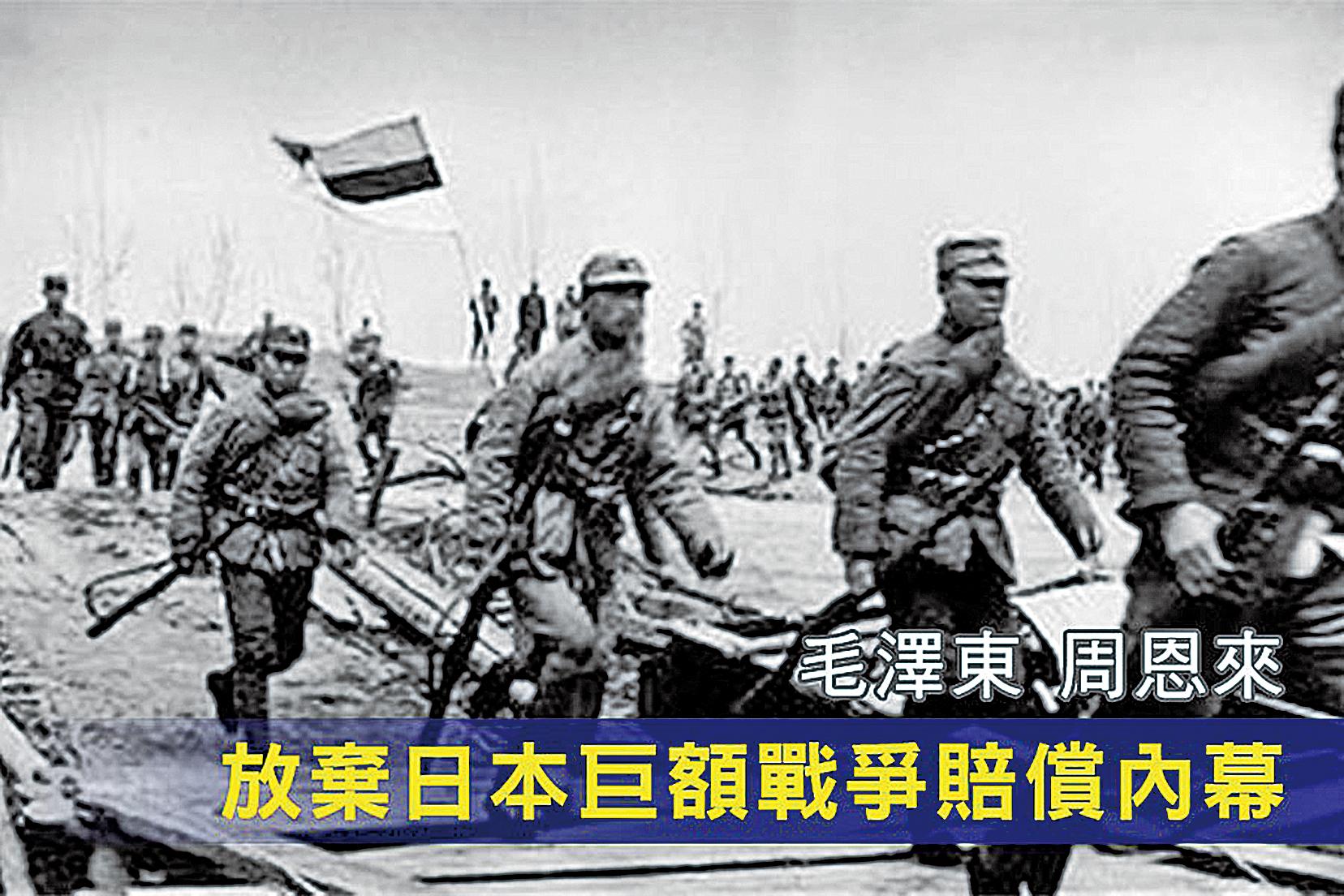中共在「九一八」事變後就破壞國軍抗日,並與日本情報機構、日軍共謀對抗國軍。中共前黨魁毛澤東、周恩來多次感謝日本侵華以及放棄日本巨額戰爭賠償的言行,則進一步驗證了中共與日本勾結的內幕。(網絡圖片)