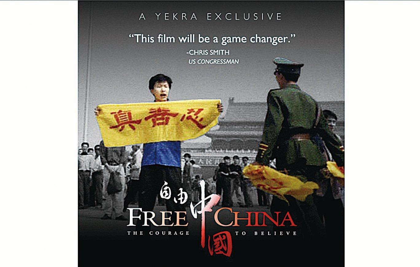 《自由中國》宣傳海報。(大紀元資料圖片)