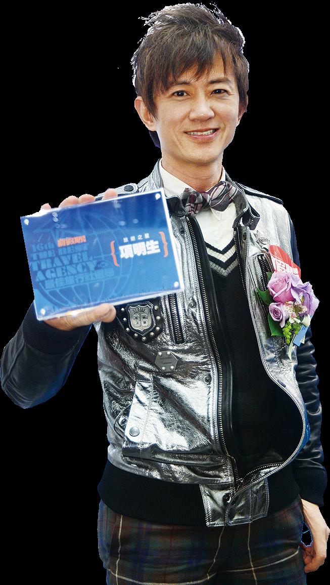 項明生好開心今次是在香港獲頒發旅遊大獎。(宋祥龍/大紀元)