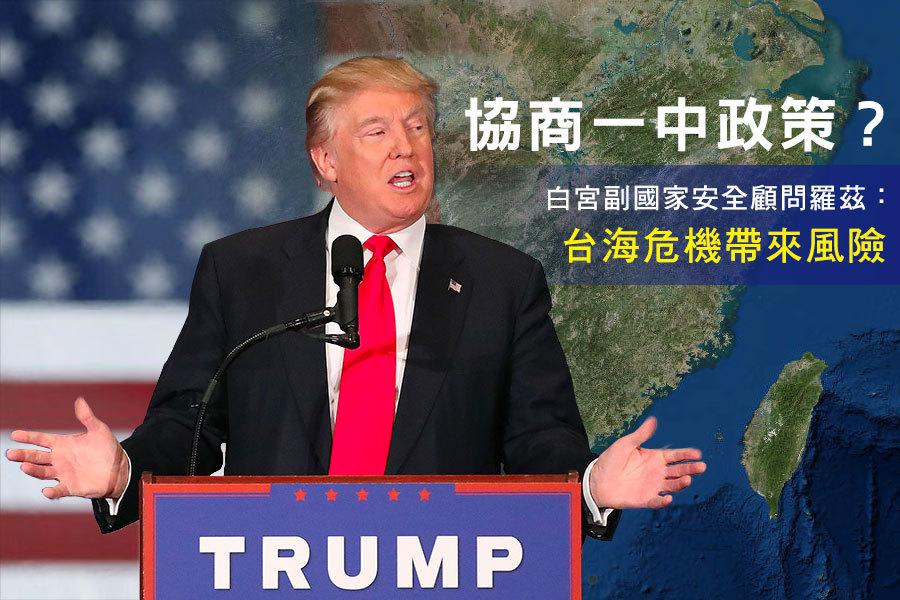 白宮副國家安全顧問羅茲說,中美關係奠基於一中政策,以整體中美關係看,這是無法協商的,也是危險的,台海危機升高帶來風險,將台灣扯入只會危及雙邊關係,不會有好處。(大紀元合成圖)