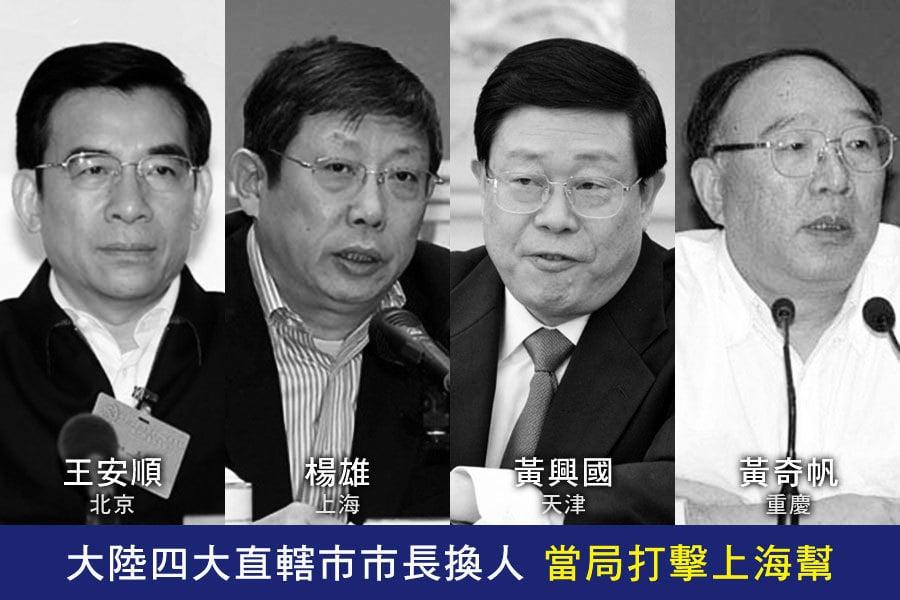 大陸四大直轄市市長換人 當局打擊上海幫