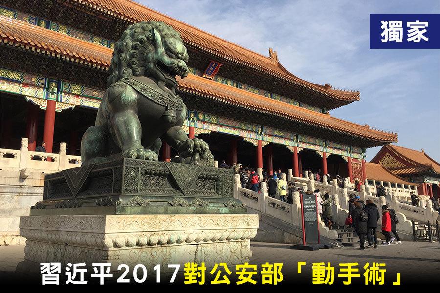 大紀元獲得來自中共公安部高層的獨家消息,習近平今年開始對公安部「動手術」,清理不執行政令的官員。圖為,北京故宮。(大紀元資料室)