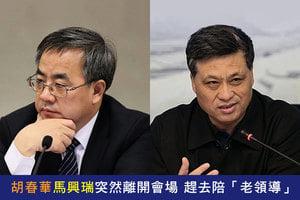 胡春華馬興瑞突然離開會場 趕去陪「老領導」