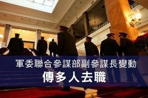 軍委聯合參謀部副參謀長變動 傳多人去職