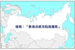 俄媒:「香港流感攻陷俄羅斯」