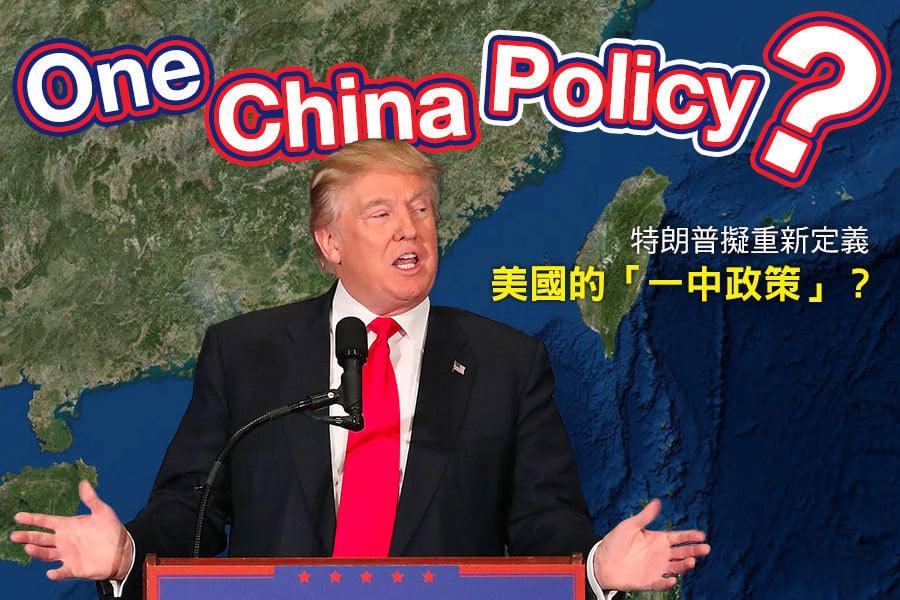 自從美國當選總統特朗普(川普)打破慣例同中華民國總統蔡英文通話並發表「一中政策可談判」的罕見言論後,引發各界關注和討論,也成為華盛頓智庫討論的熱門話題。有一方觀點認為是重新審視美中關係的時候了,另一方觀點則依據現實認為「一中政策」不會有根本的改變,未來真實的走向仍然眾說紛紜,像一團迷霧。(大紀元合成圖)