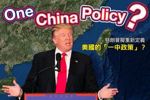 特朗普擬重新定義美國的「一中政策」?