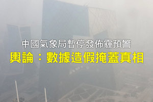 中國氣象局暫停發佈霾預警 輿論:數據造假掩蓋真相