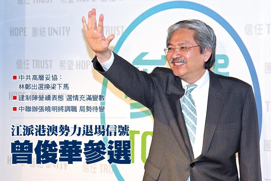 前財政司司長曾俊華昨日正式宣佈參選,他以「信任、希望、團結」為參選口號,盼望香港能「休養生息」,讓年輕人對社會重燃希望。(潘在殊/大紀元)