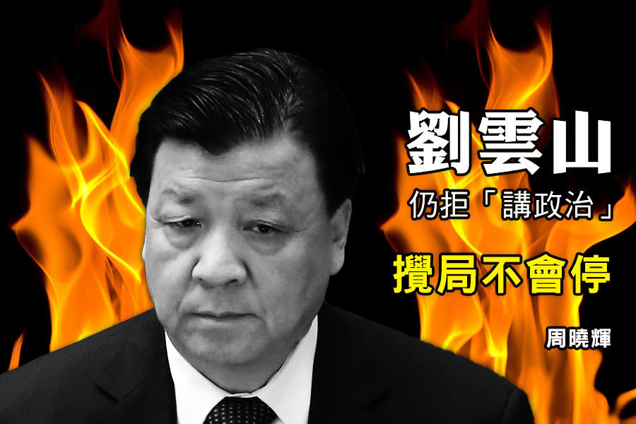 周曉輝:劉雲山仍拒「講政治」 攪局不會停