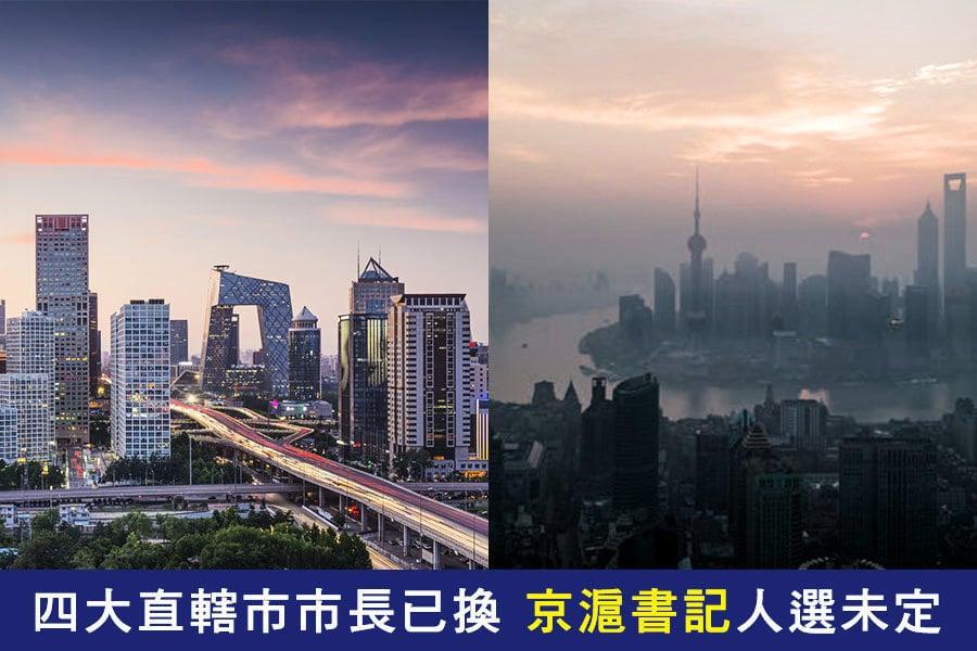 四大直轄市市長已換 京滬書記人選未定