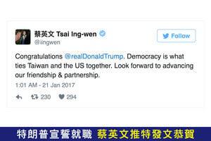 特朗普宣誓就職 蔡英文推特發文恭賀