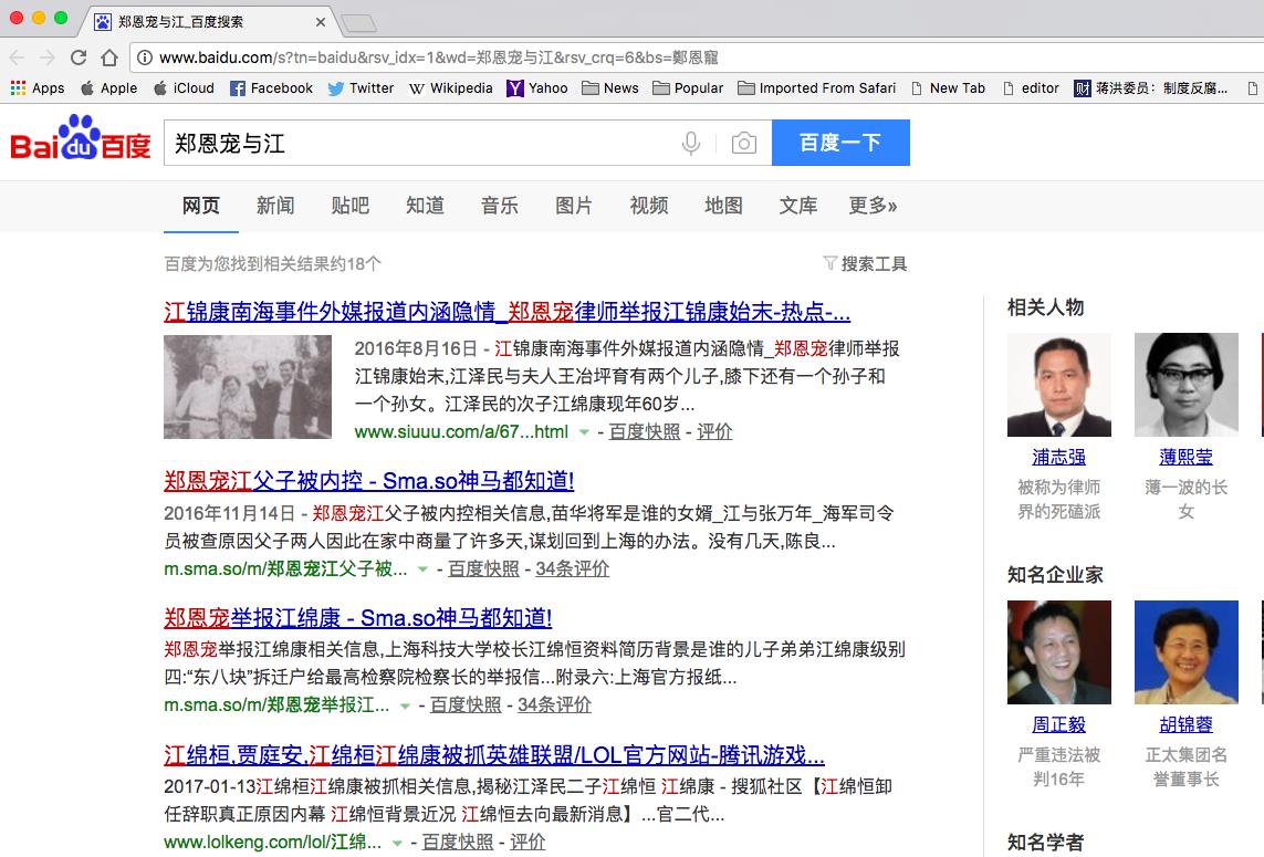 大紀元記者在截稿之際,在海外上百度,搜索到的其中一個頁面截圖。上面顯示,鄭恩寵舉報江綿康。(網頁截圖)