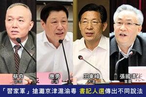 「習家軍」搶灘京津滬渝粵 書記人選傳出不同說法