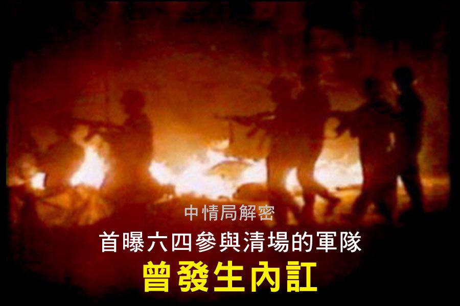 1989年6月4日北京「六四」大屠殺內幕持續被曝出。加拿大、美國、蘇聯的解密文件先後曝光了「六四」長安街屠殺內幕及殺人細節、死亡人數等情況。圖為天安門「六四」屠殺現場。(視像擷圖)